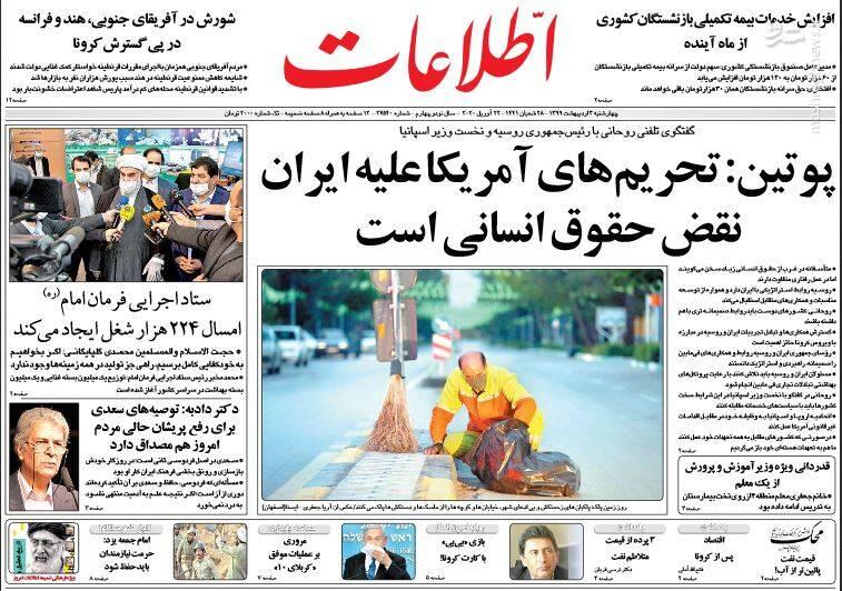 اطلاعات: پوتین: تحریمهای آمریکا علیه ایران نقض حقوق انسانی است