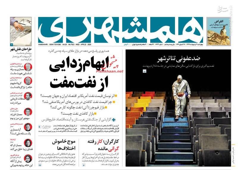 همشهری: ابهام زدایی از نفت مفت