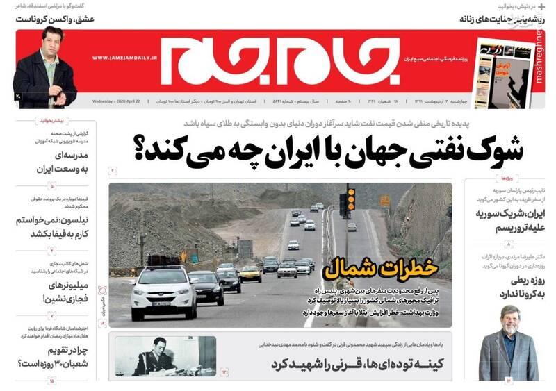 جام جم: شوک نفتی جهان با ایران چه میکند؟