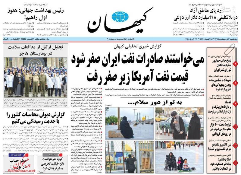 کیهان: میخواستند صادرات نفت ایران صفر شود قیمت نفت آمریکا زیر صفر رفت