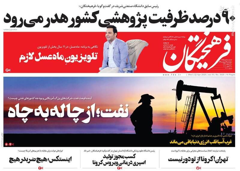 فرهیختگان: نفت؛ از چاله به چاه