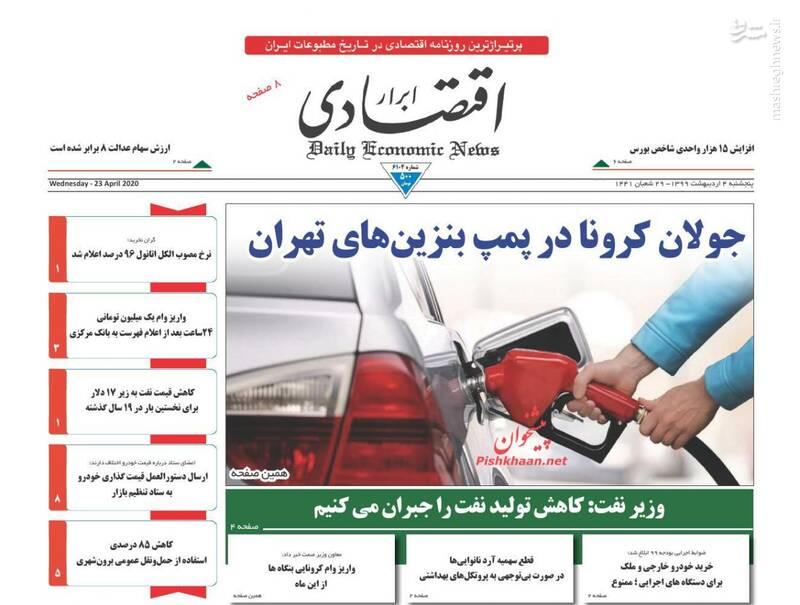 ابرار اقتصادی: جولان کرونا در پمپ بنزینهای تهران