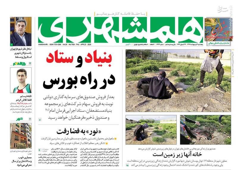 همشهری: بنیاد و ستاد در راه بورس