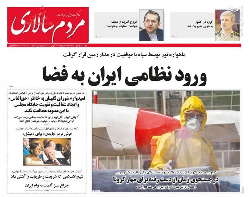 مردم سالاری: ورود نظامی ایران به فضا