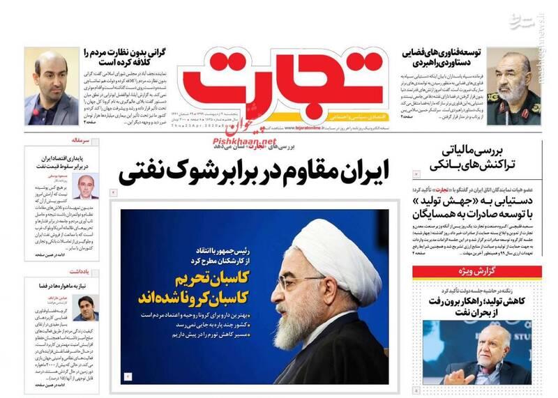 تجارت: ایران مقاوم در برابر شوک نفتی