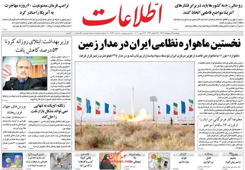 اطلاعات: نخستین ماهواره نظامی ایران در مدار زمین