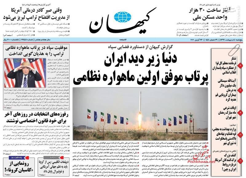 کیهان: دنیا زیر دید ایران / پرتاب موفق اولین ماهواره نظامی
