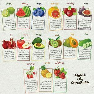 ۱۵ میوه برای پاکسازی بدن+عکس