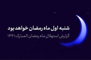 فیلم/ دفتر حفظ و نشر آثار رهبر انقلاب: فردا اول ماه رمضان است