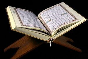 """شروع صبح با """"قرآن کریم""""؛ صفحه ۵۲۴+صوت"""