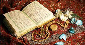 شرح فرازهایی برگزیده از آیات جزء سوم قرآن کریم