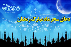 صوت/ دعا سحر ماه رمضان با صدای مرحوم موسوی قهار