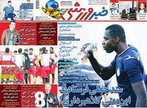 عکس/ تیتر روزنامههای ورزشی شنبه ۶ اردیبهشت