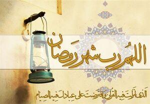 شرح فرازهای دعای روز هشتم ماه مبارک رمضان