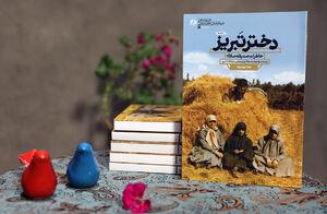 قرآنی که با بقیه قرآنها فرق دارد + عکس
