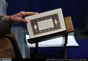 محفل انس با قرآن رهبر انقلاب
