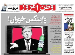 صفحه نخست روزنامههای یکشنبه ۷ اردیبهشت