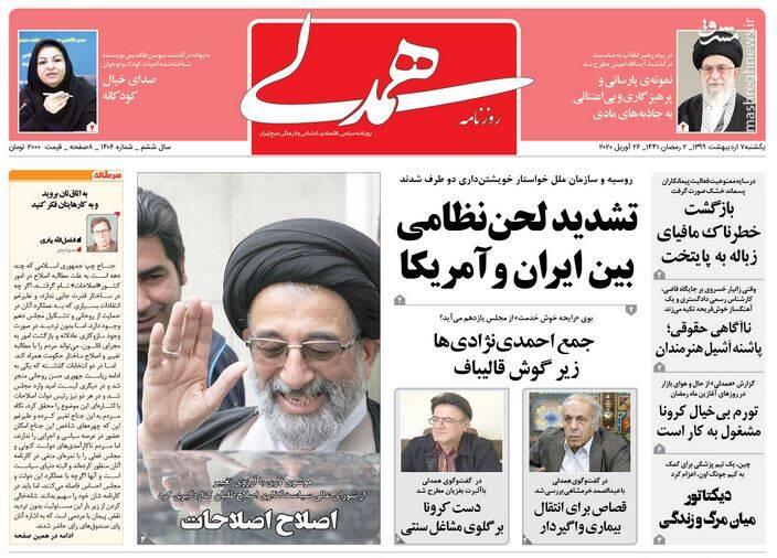 همدلی: تشدید لحن نظامی بین ایران و آمریکا
