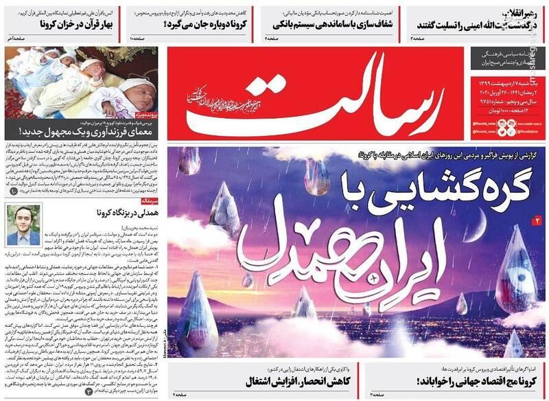 رسالت: گره گشایی با ایران همدل