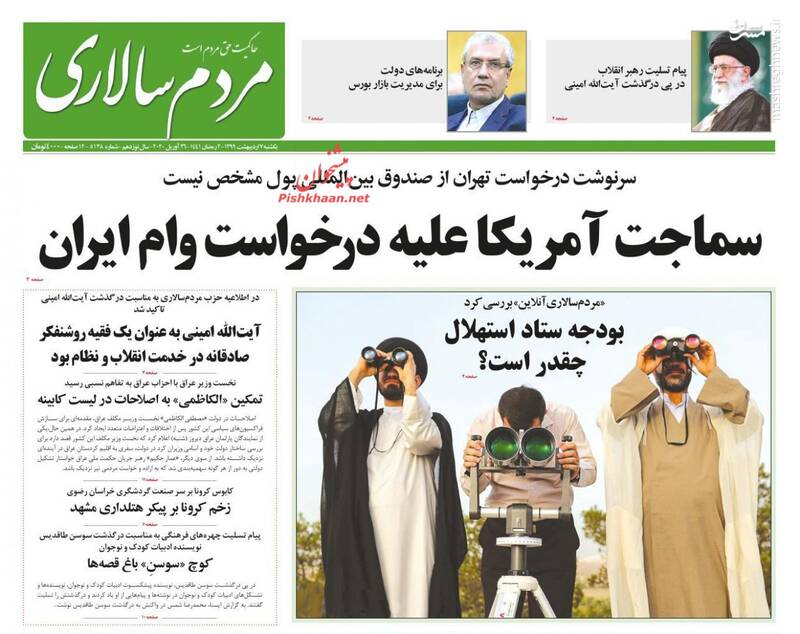 مردم سالاری: سماجت آمریکا علیه درخواست وام ایران