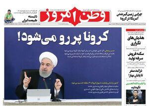 عکس/ صفحه نخست روزنامههای دوشنبه ۸ اردیبهشت