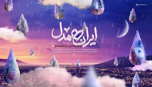 رهبر انقلاب: ماه رمضان، ماه انفاق، ایثار و کمک به مستمندان است