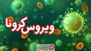 آخرین آمار کرونا در ایران؛ تعداد مبتلایان به ویروس کرونا به ۹۱۴۷۲ نفر افزایش یافت