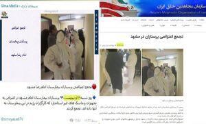 دروغگویی منافقین درباره بیمارستان امام رضا(ع) مشهد +عکس
