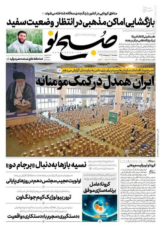 صبح نو: ایران همدل در کمک مومنانه