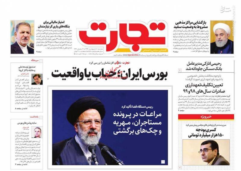 تجارت: بورس ایران؛ حباب یا واقعیت