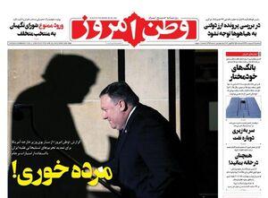عکس/ صفحه نخست روزنامههای سهشنبه ۹ اردیبهشت