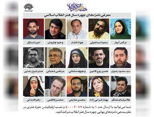 شمارش معکوس برای معرفی چهره هنر انقلاب اسلامی