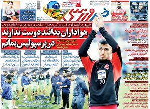 عکس/ روزنامههای ورزشی سهشنبه ۹ اردیبهشت