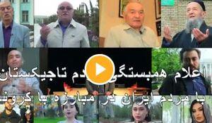 قلب هایی که فراتر از دیوار مرزها برای ایران میتپد +فیلم
