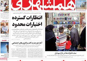 ابتکار: سایه جنگ بالا سر کشور است باید تنش زدایی کنیم/ زیباکلام: فراکسیون امید و دولت روحانی روند فروپاشی اصلاحات را سرعت داد
