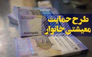 کمک معیشتی فردا به حساب ۱۸ میلیون واریز میشود