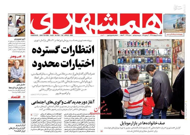 همشهری: انتظارات گسترده اختیارات محدود