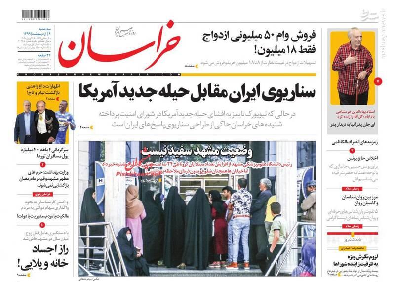 خراسان: سناریوی ایران مقابل حیله جدید آمریکا