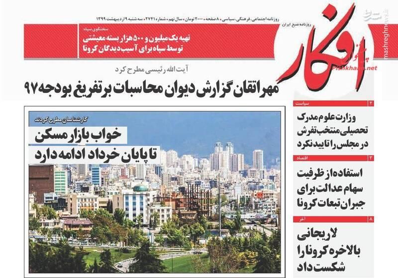 افکار: خواب بازار مسکن تا پایان خرداد ادامه دارد