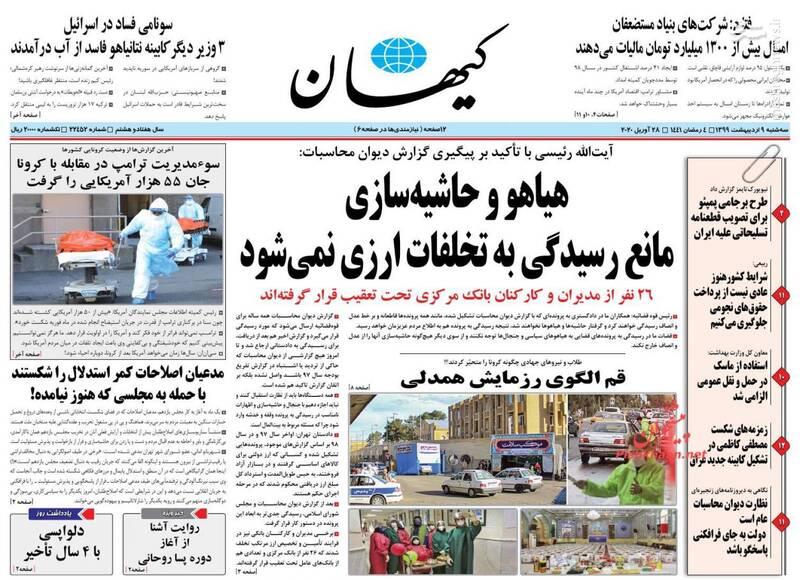 کیهان: هیاهو و حاشیه سازی مانع رسیدگی به تخلفات ارزی نمیشود
