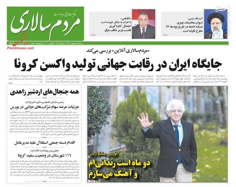 مردم سالاری: جایگاه ایران در رقابت جهانی تولید واکسن کرونا