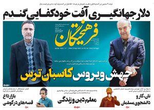 عکس/ صفحه نخست روزنامههای چهارشنبه ۱۰ اردیبهشت