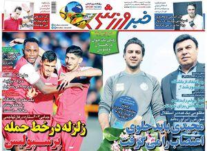 عکس/ روزنامههای ورزشی چهارشنبه ۱۰ اردیبهشت