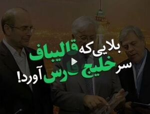 بلایی که قالیباف سر خلیج فارس آورد؟ +فیلم