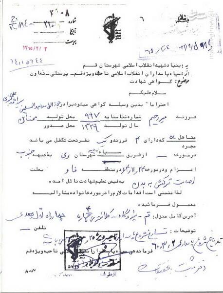 گواهی شهادت حجت الاسلام سید احمد نبوی چاشمی