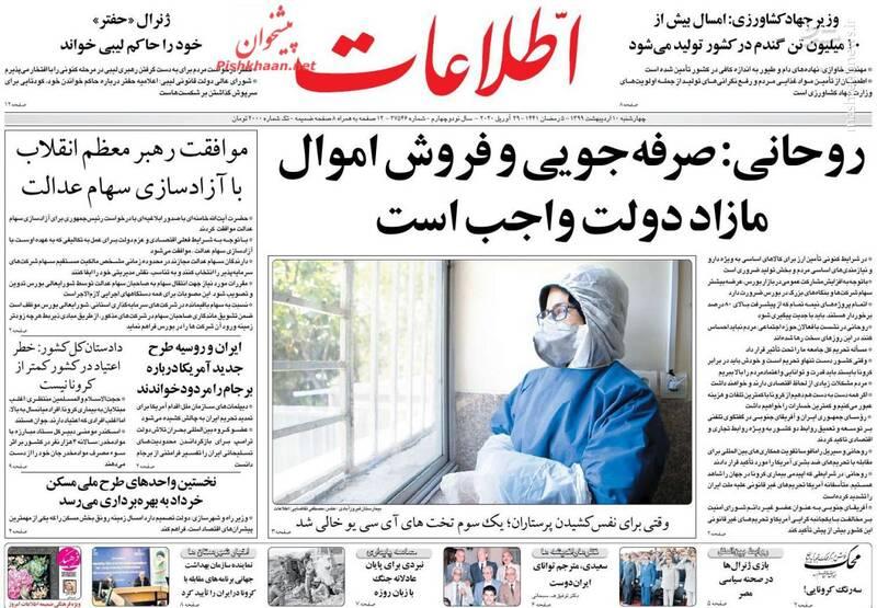 اطلاعات: روحانی: صرفه جویی و فروش اموال مازاد دولت واجب است