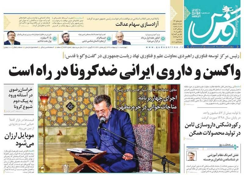 قدس: واکسن و داروی ایرانی ضد کرونا