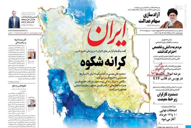ایران: کرانه شکوه