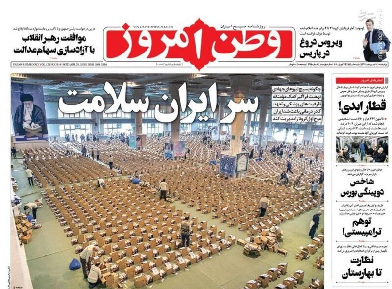 وطن امروز: سر ایران سلامت
