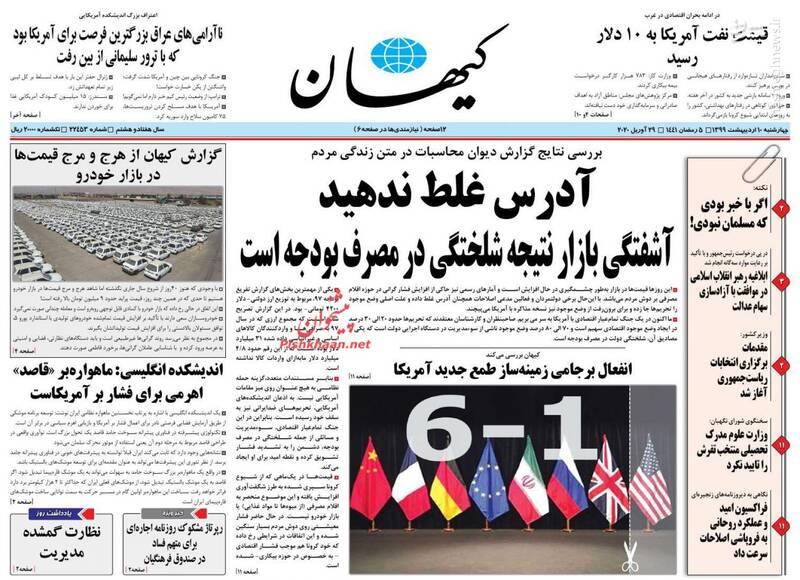کیهان: آدرس غلط ندهید